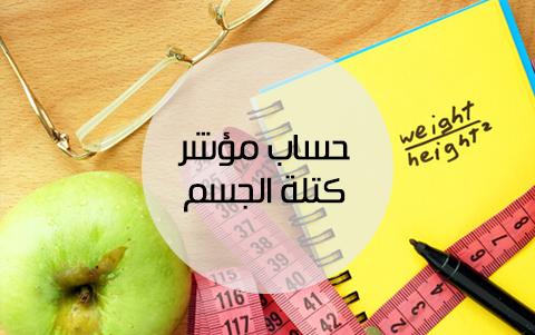 حساب مؤشر كتلة الجسم (BMI)